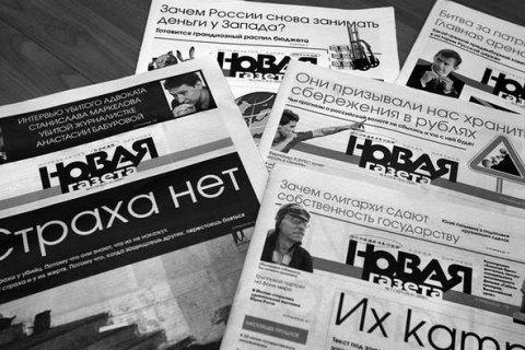 """Российская """"Новая газета"""" заявила о химической атаке на здание редакции"""
