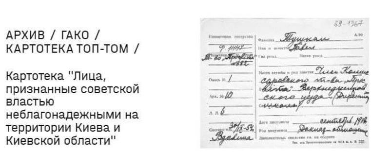 Павло Тушкан - дід Олега та Юрія Покальчуків