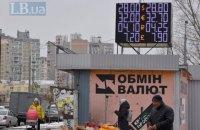 Шахраїв, які за допомогою фіктивних обмінників виманили у киян 2,7 млн грн, засудили до 5 і 7 років в'язниці