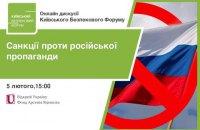 """Трансляція дискусії КБФ """"Санкції проти російської пропаганди"""""""