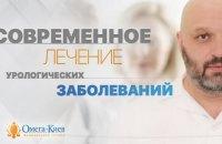 """Урология в медицинском центре """"Омега-Киев"""""""