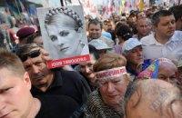 Біля Вищого спецсуду збираються прихильники Тимошенко