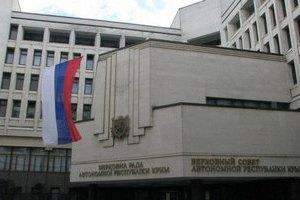 Парламент Крыма не признает решение Конституционного суда