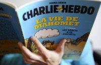 Charlie Hebdo опублікує нові карикатури на пророка Мухаммеда