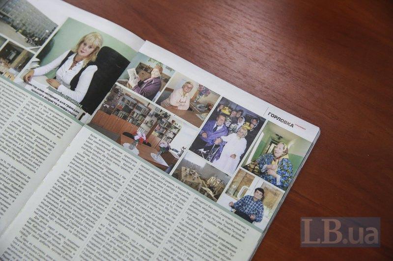 Журнал со статьей о доме-интернате – единственная сохранившаяся память о Горловке.