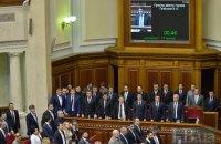 Рада с третьего раза приняла программу действий Кабмина (обновлено, документ)