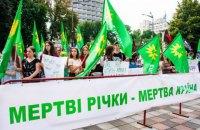 В Киеве состоялась акция за сохранение рек Украины