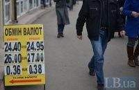 Доллар на межбанке упал ниже 25 гривен