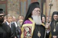 Варфоломей заявил об исключительных правах Вселенского патриархата на решение проблем православия