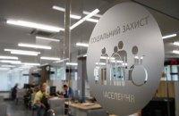В Украине начала работу Национальная социальная сервисная служба