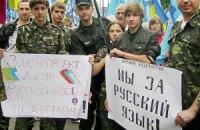 Мова для другої України