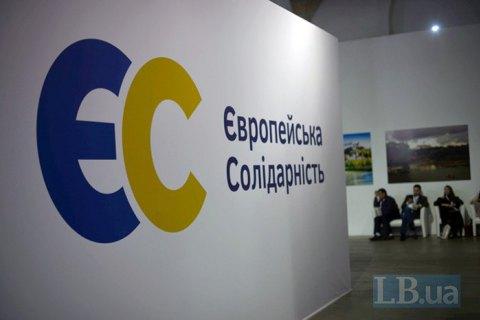 """""""Еворопейская солидарность"""" считает проводящиеся обыски """"грязной технологией"""" перед выборами"""