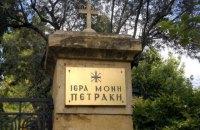 У Греції священник облив кислотою сімох митрополитів