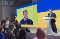 """""""Європейська солідарність"""" опублікувала топ-50 кандидатів у депутати"""