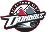 ВХЛ. Очередная победа Донбасса