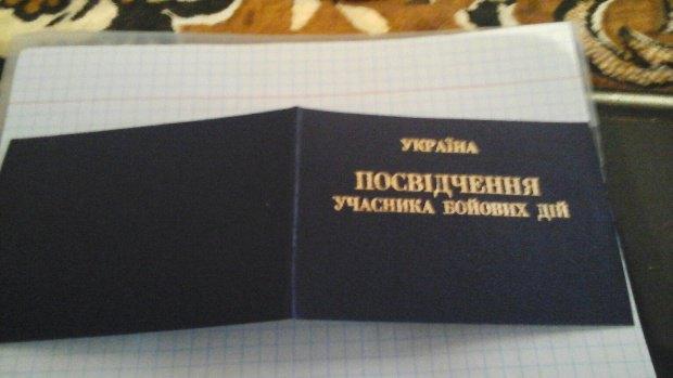 Удостоверение УБД Гордийчука