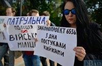 Под Радой прошла всеукраинская акция против расширения полномочий Нацгвардии