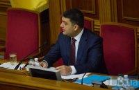Гройсман огласил список фракций и количество депутатов в них