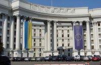 МЗС України відреагувало на вручення послу України в Білорусі ноти протесту