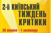 """Второй кинофестиваль """"Киевская неделя критики"""" объявил программу"""