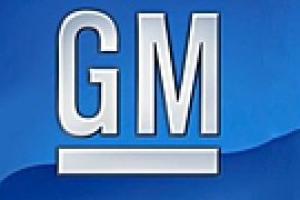 GM официально завершил процедуру банкротства, образовав новую компанию