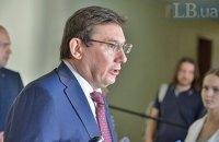 Луценко намерен лично вручить подозрения Розенблату и Полякову