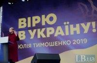 Тимошенко провела мітинг на Контрактовій площі в Києві