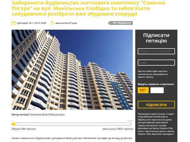 Новая петиция к Киевсовету против незаконной застройки