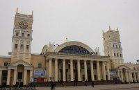 У Харкові евакуювали залізничний вокзал через повідомлення про мінування