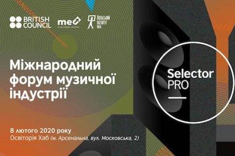 В феврале в Киеве пройдет международный форум музыкальной индустрии Selector PRO