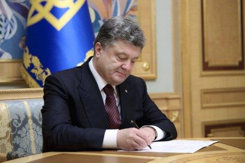 Порошенко оперативно підписав закон про відтермінування змін до Конституції