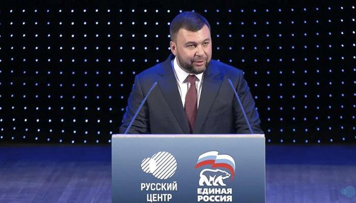 Денис Пушилін виступає на форумі «Росія – Донбас: єдність пріоритетів»