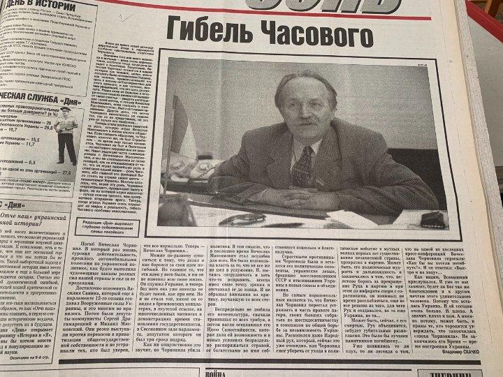 """Стаття у газеті """"День"""""""