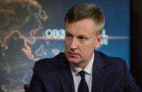 Наливайченко: борьба с коррупцией должна начаться cо снятия неприкосновенности с депутатов и президента