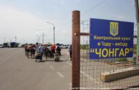 У липні зросла кількість людей, які перетнули кордон із Кримом