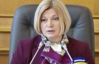 Геращенко сообщила о завершении верификации списков заложников