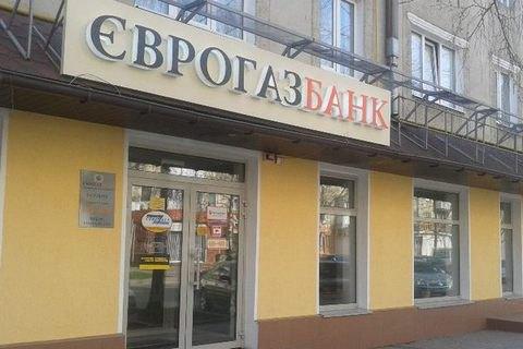 В Еврогазбанке исчезли 300 млн гривен кредита НБУ