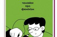 Книжкова підготовка до Літературного Кураж Базару: 9 книг, на які варто звернути увагу