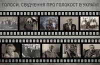 Вперше в Україні записали 100 усних свідчень про Голокост