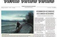 В Швейцарии газета выпустила номер в двоичном коде
