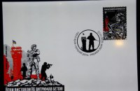 """""""Укрпочта"""" выпустила марку в честь """"киборгов"""""""