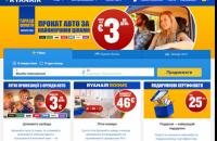 Ryanair запустив українську версію сайту