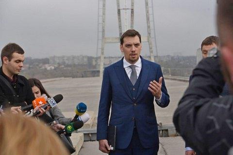 Гончарук заявил о планах за полтора года построить первую очередь нового моста в Запорожье