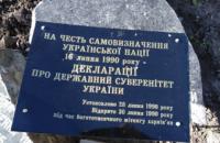 В центре Харькова вандалы разбили монумент в честь провозглашения независимости Украины