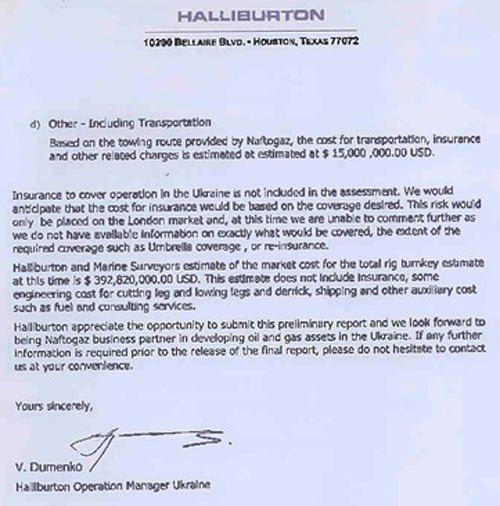 Этот документ вызывает много вопросов, но Halliburton отказывается давать пояснения