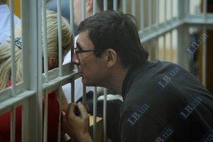 Луценко обследовали вне СИЗО