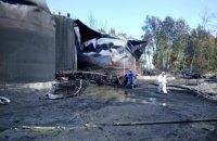 Із нафтобази під Васильковом відкачали все паливо