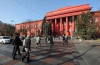 У КНУ імені Шевченка п'ятьом інститутам надали статус навчально-наукового
