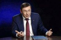 Луценко отказался от дискусии о коррупции на YES из-за участия в ней Лещенко