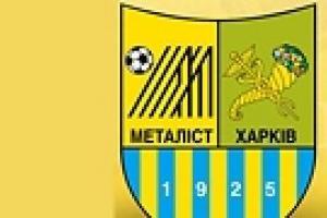 """""""Металлист"""" победил в Хорватии"""